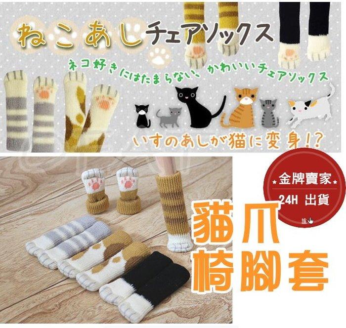 超卡哇伊貓咪肉球針織椅腳 創意生活 椅套 針織貓爪桌椅子腳套 貓爪造型  貓咪肉球 日式椅子腳套 【HF21】