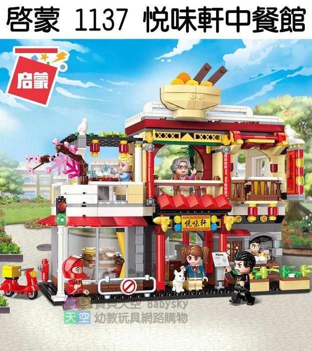 ◎寶貝天空◎【啟蒙 1137 悅味軒中餐館】小顆粒,繽紛城市,餐廳酒樓飯館建築,可與LEGO樂高積木組合玩