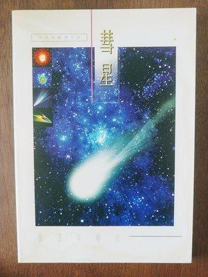 1997年 市政局 出版  彗星 絶版書