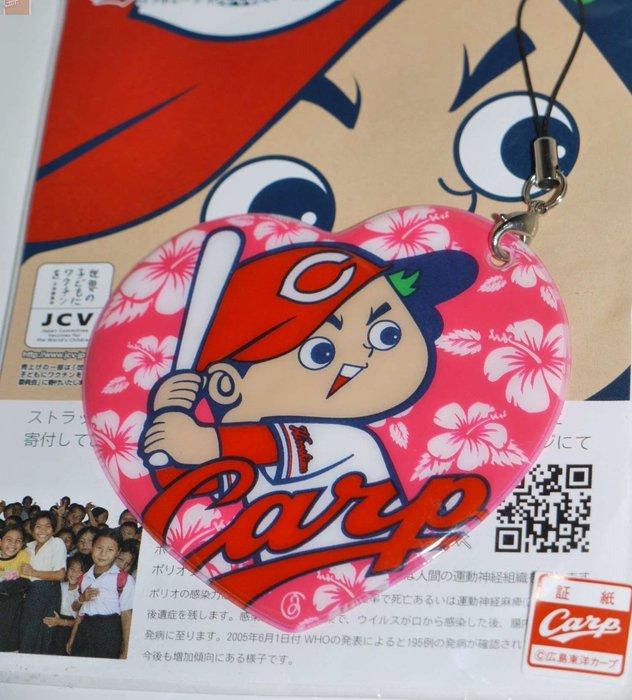 貳拾肆棒球-日本帶回日職棒廣島鯉魚Love for Children 手機吊飾/粉