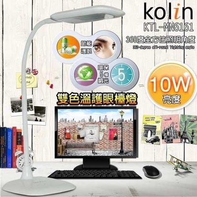 金德恩【Kolin歌林】10W雙色溫LED護眼檯燈 KTL-MN6161