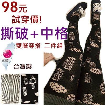 C-36 撕破+中格網襪【大J襪庫】2雙組98元-韓國日本流行網襪-網眼襪情趣網襪性感網襪-漁網襪褲襪手撕耐撕黑色絲襪台