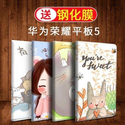華為榮耀平板5保護套華為暢享平板10.1英寸MediaPad T5 10寸