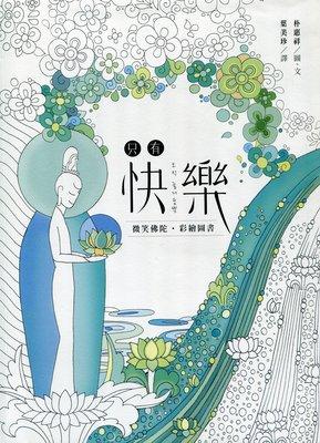 蟹子魚的家:二手書~木馬~只有快樂:微笑佛陀彩繪圖書~朴惠相~滿718元免運費