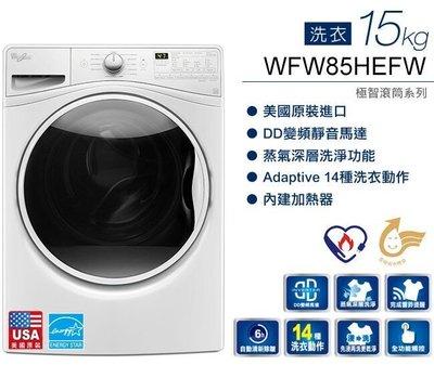 *~新家電錧~ * 【Whirlpool惠而浦 WFW85HEFW 】15KG 變頻滾筒洗衣機【實體店面】