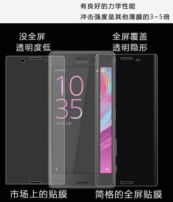 Sony Xperia X/ XP Performance 滿版包覆 軟膜 高品質防爆 保護貼 XA