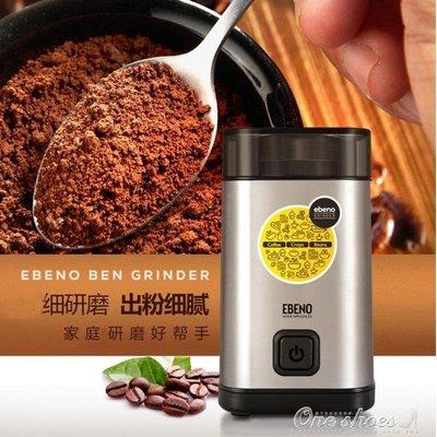 磨豆機 電動咖啡豆研磨機 家用小型粉碎機不銹鋼磨粉咖啡機 220V