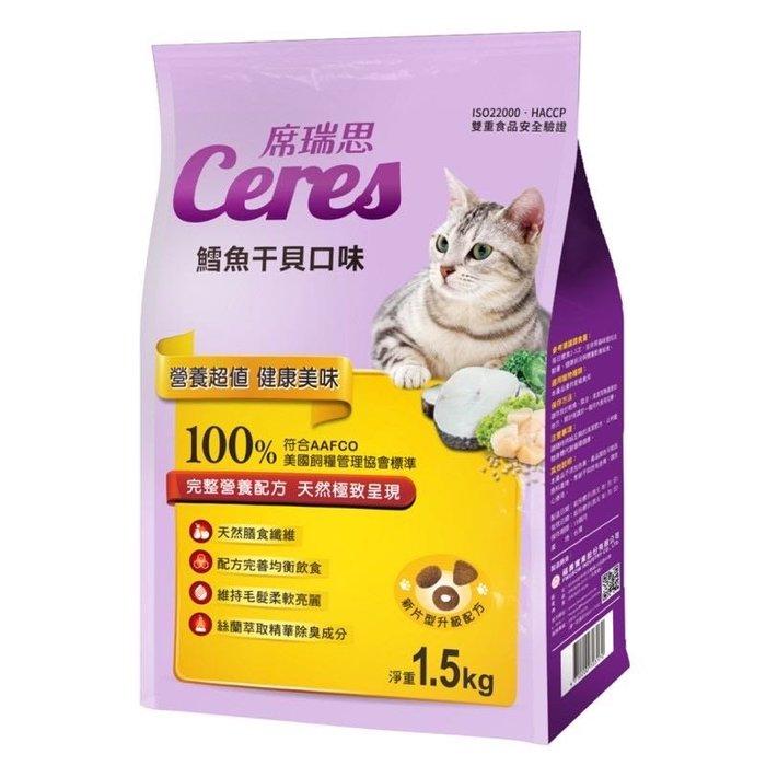 Ceres席瑞思貓飼料1.5kg