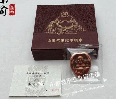 【大藏家】中國佛像紀念大銅章-彌勒佛中國金幣總公司彌勒佛大銅章保真15089號