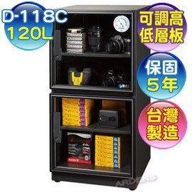 【含稅】防潮家 生活系列 120升電子防潮箱 (D-118C)/另有(D-118CA)