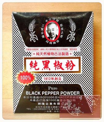 【嚴選】老公仔標 純黑胡椒粉