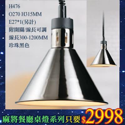 §LED333§(33HH476)珍珠黑色麻將餐廳燈 可拉式QQ線300-1200MM 附開關 E27*1燈座