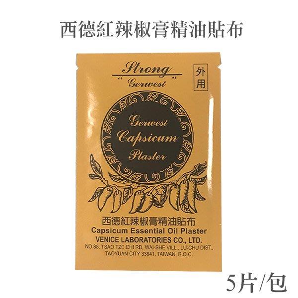 西德紅辣椒膏精油貼布 5片/包 辣椒精油 台灣製造【V957028】YES 美妝