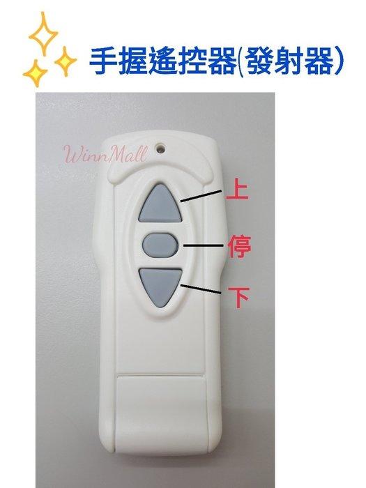 【WinnMall】電動 投影布幕.銀幕 無線遙控器組用的發射器   CCAK13LP380T2 未稅