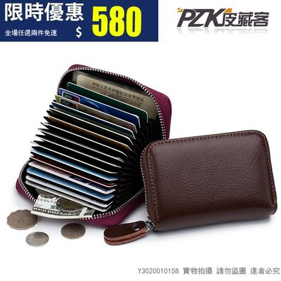 〖皮藏客〗NLY 5PZK JP 597 多卡位風琴拉鏈女士大容量多功能時尚簡約手拿真皮卡包零錢包小巧