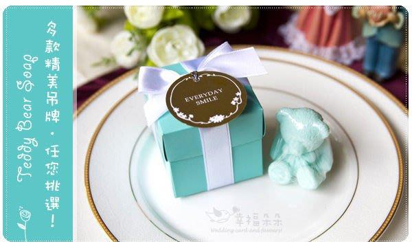*幸福朵朵*╯【Tiffany蒂芬妮盒裝泰迪熊香皂】-二次進場/迎賓禮/工商活動禮贈品婚禮小物(贈精美吊牌)