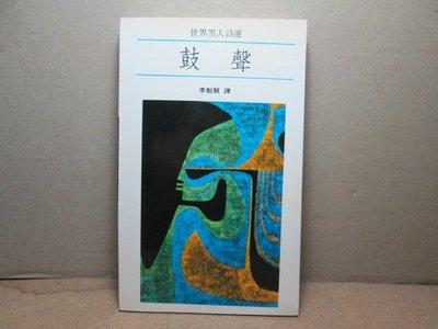**胡思二手書店**李魁賢 譯 世界黑人詩選《鼓聲》名流 1987年7月版