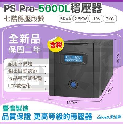 佳好AVR/ideal穩壓器/PS Pro-5000/可於防雷擊、突波、保護電器損壞、家電故障、遊樂器、音響、精密儀器