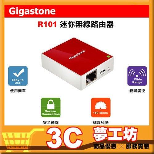 【3C夢工坊】Gigastone R101 迷你無線路由器 方便攜帶 隨插即用  商用 旅行 WIFT 802.11g