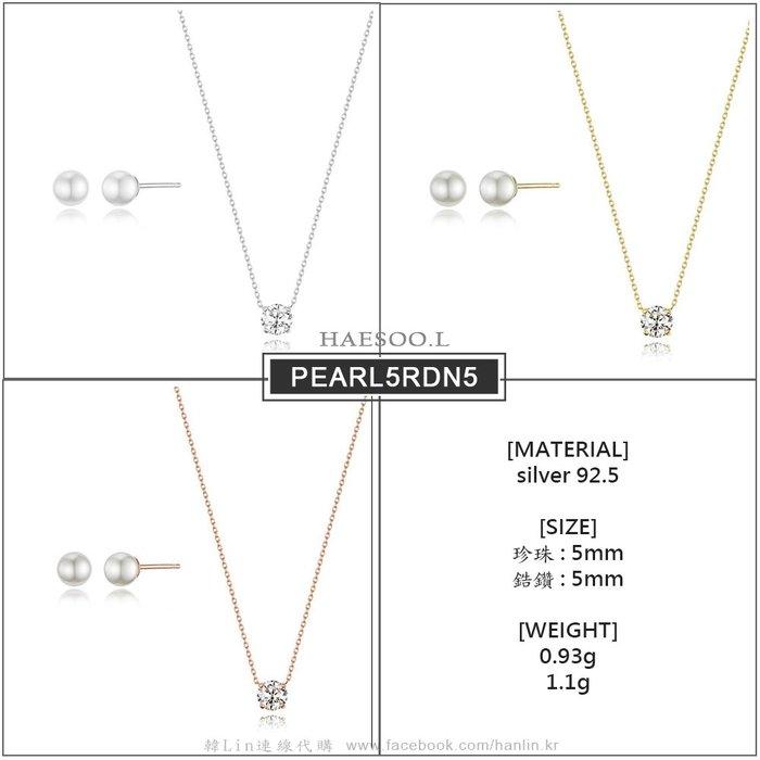 【韓Lin連線代購】韓國 HAESOO.L 海秀兒 - 925銀 PEARL5RDN5 珍珠耳環+鑽項鍊套組