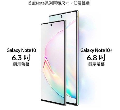 【林Sir 手機 嘉義館】全新上市三星 SAMSUNG Note 10/256GB/6.3吋螢幕/螢幕指紋辨識/雙卡雙待