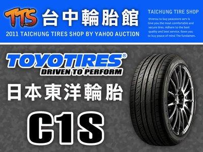 【台中輪胎館】TOYO 日本東洋輪胎 C1S 225/55/17 完工價 5300元 免工資換四輪送定位