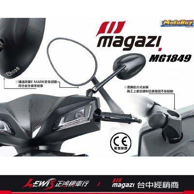 正鴻機車行 MAGAZI後視鏡 MG1849 鍛造CNC後照鏡 后照鏡 雷霆S 勁戰五代 四代