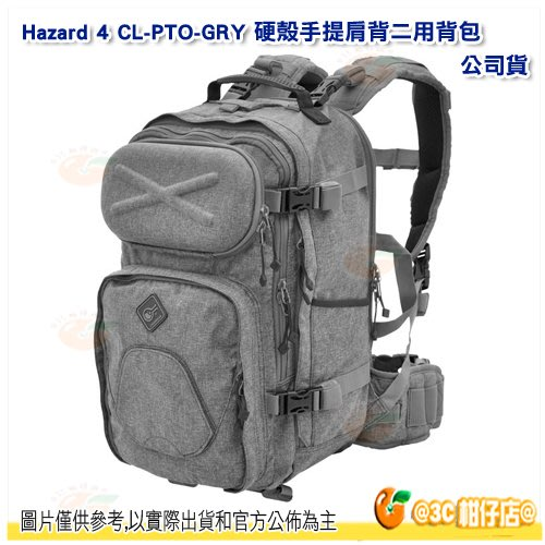 @3C柑仔店@ Hazard 4 CL-PTO-GRY 硬殼手提肩背二用背包 公司貨 相機包 後背包 雙肩包