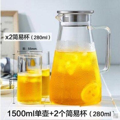 【起點3C】冷水壺耐熱高溫玻璃水壺涼水杯家用套裝果汁扎壺大容量涼水壺-免運費