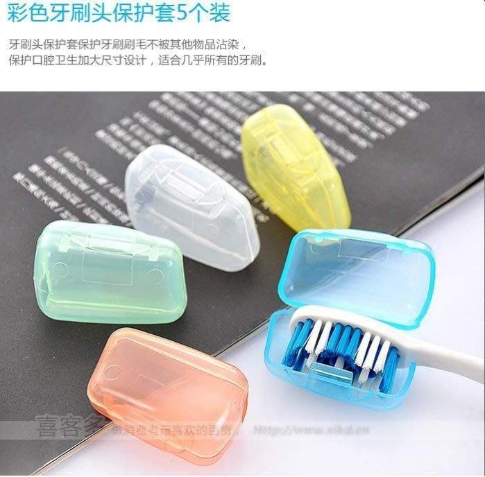 TwinS旅行便攜式牙刷衛生頭套牙刷套5入裝【顏色隨機】