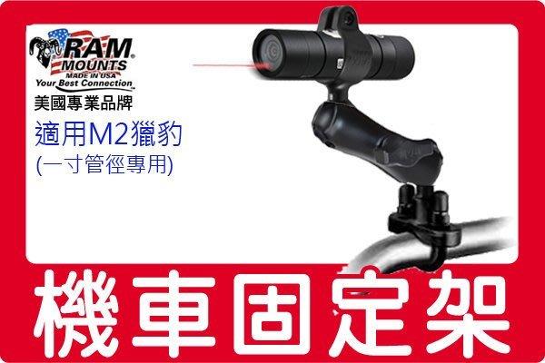 PaPa購【機車 / 自行車專用】RAM MOUNT 手把固定式 適用 SUPERCAM 獵豹 M2 M4 IRON