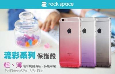 【藍宇3C】Rock space 流彩系列 iPhone 6 Plus/6S Plus (5.5吋) TPU 保護殼