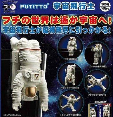 BEETLE KITAN 奇譚 PUTITTO 宇宙飛行士 太空人 杯緣子 轉蛋 扭蛋 全套五款