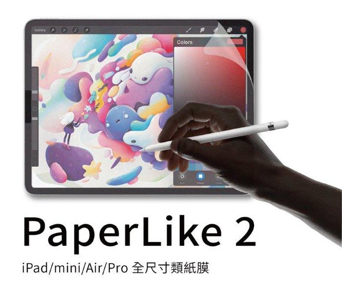 SwitchEasy PaperLike 2代 類紙膜/肯特紙/畫紙膜 全系列 iPad/Air/mini/Pro