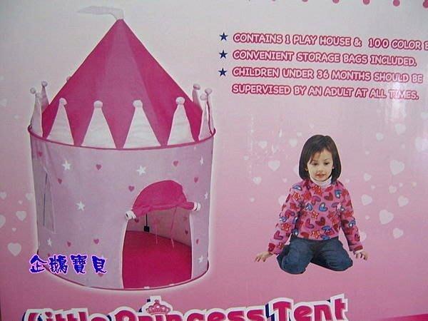 @企鵝寶貝二館@公主城堡帳篷/兒童遊戲屋/球屋.(附100顆球)