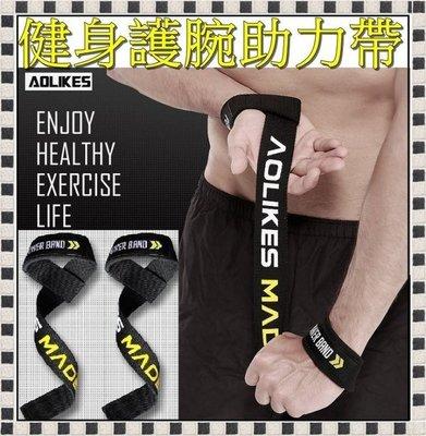 【健康小舖】現貨 基礎護具 健身拉力帶 運動護腕 拉力帶 助力帶 一對入 HW-7637