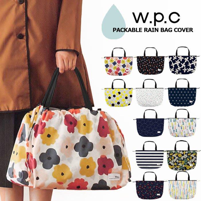 《FOS》日本 wpc 防雨罩 遮雨罩 包包 防淋濕 環保袋 購物袋 雨天 防水 雨季 雨具 下雨 通勤 旅遊 禮物