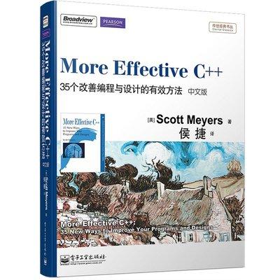 More Effective C++ 35個改善編程與設計的有效方法 中文版 Effective C++程序設計教程書籍 c++語言書籍 計算機開發書籍