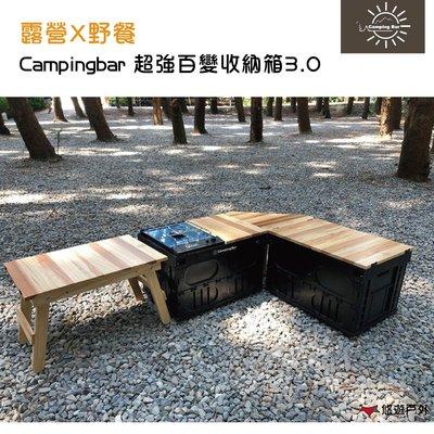 【升級不加價】Campingbar 超強百變收納箱 3.0版 浪哥收納箱 摺疊箱 IGT適用