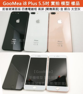 【GooMea】前後玻璃 電鍍框Apple蘋果 iPhone 8 Plus模型展示Dummy樣品假機道具上繳交差影片拍戲