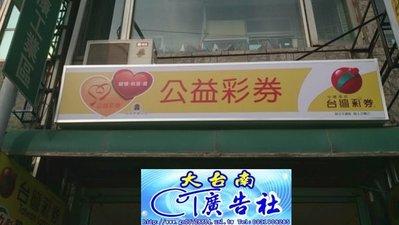 大台南 CT 創意設計廣告社-中空板大圖輸出招牌