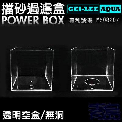 GA。。。青島水族。。。GA01-W-1擋砂過濾盒Power Box內置 氣舉盒==透明/無洞/平底版/空盒不含配件