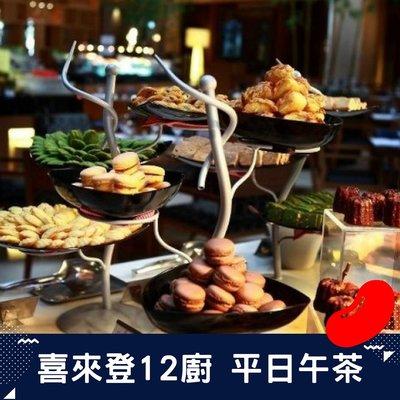 【台北喜來登飯店】12廚 十二廚《平日自助下午茶餐券》