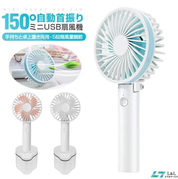 《FOS》日本 自動左右擺頭 手持 風扇 迷你 攜帶 USB充電 桌扇 靜音 辦公室 夏天 消暑 熱銷 新款