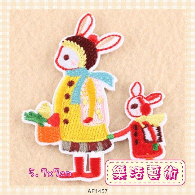 樂活藝術「燙貼布」 ~ 多彩萌小兔 精緻刺繡布貼 熨斗貼 補丁貼《有背膠》【現貨】【AF1457】