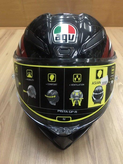 AGV  PISTA GP R亞版彩繪卡夢帽,因客人預訂配色錯誤,代為特價賠售