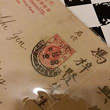 香港1930年 4c郵票 蓋上環印 實寄封去廣州 香港地址是 香港筲箕灣新道