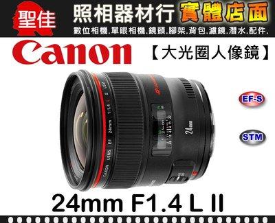 【現貨】CANON  24mm F1.4L II 平行輸入