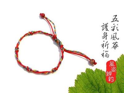 風姿綽約~五彩圓滿幸運手環(S90016)~幸運五色線 紅線~ 祈福,避邪,求姻緣~ 純手工製作