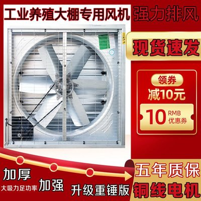【好質量】強力工業排氣扇大功率養殖排風扇負壓風機大型換氣扇